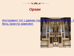 Инструмент тот с давних пор Украшал собой собор. Украшает и играет, Весь орке