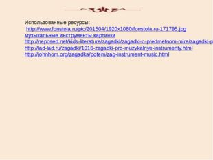 Использованные ресурсы: http://www.fonstola.ru/pic/201504/1920x1080/fonstola.
