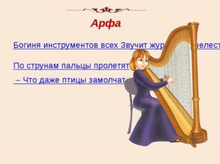Богиня инструментов всех Звучит журчанье, шелест. По струнам пальцы пролетят