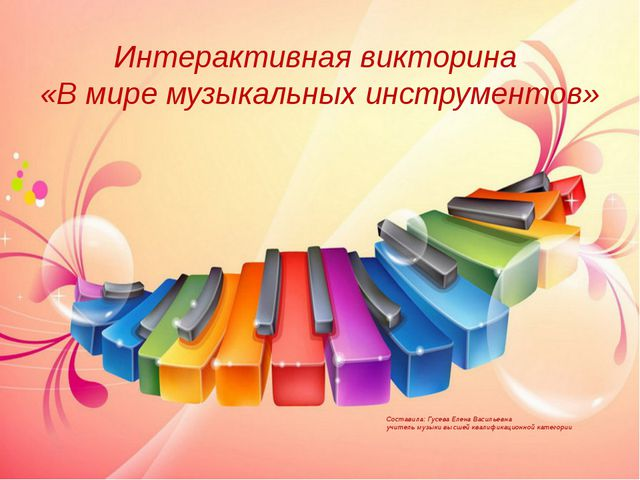 Интерактивная викторина «В мире музыкальных инструментов» Составила: Гусева Е...
