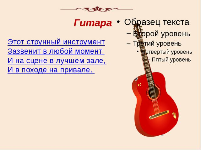 Этот струнный инструмент Зазвенит в любой момент И на сцене в лучшем зале, И...
