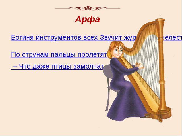 Богиня инструментов всех Звучит журчанье, шелест. По струнам пальцы пролетят...