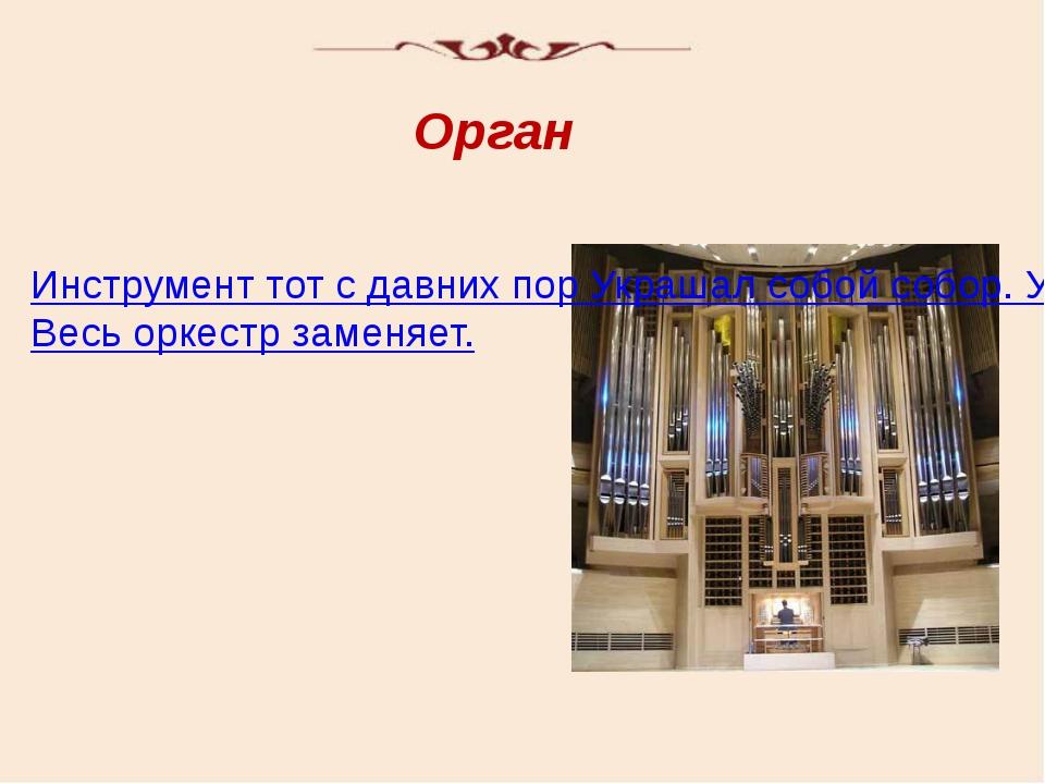 Инструмент тот с давних пор Украшал собой собор. Украшает и играет, Весь орке...