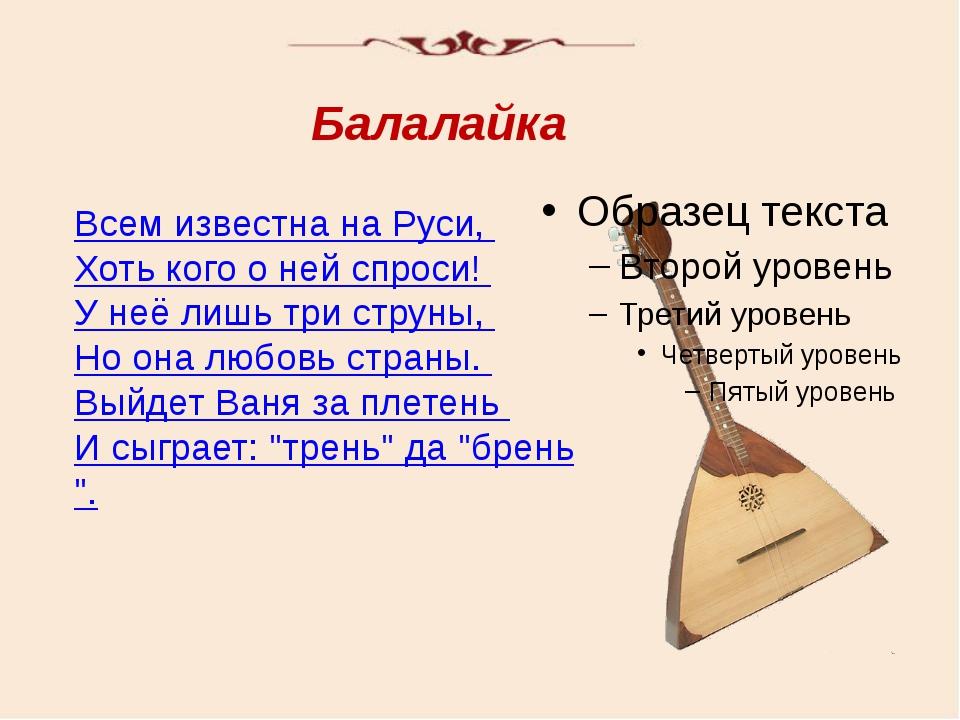 Всем известна на Руси, Хоть кого о ней спроси! У неё лишь три струны, Но она...