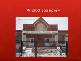 My school is big and new.