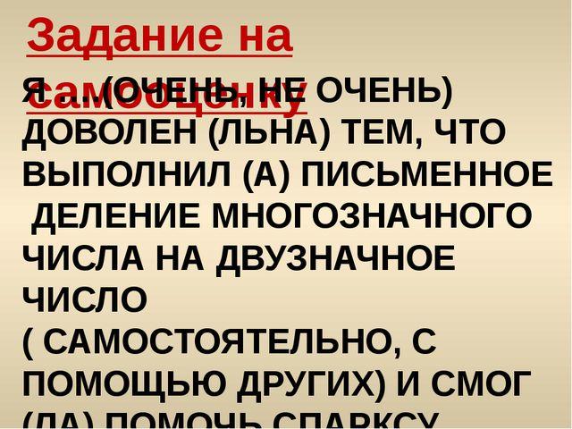 Задание на самооценку Я ….(ОЧЕНЬ, НЕ ОЧЕНЬ) ДОВОЛЕН (ЛЬНА) ТЕМ, ЧТО ВЫПОЛНИЛ...