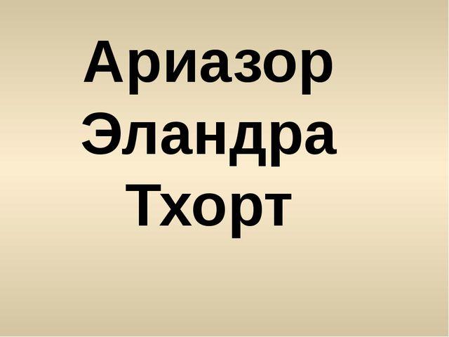 Ариазор Эландра Тхорт