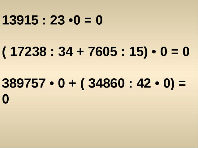 13915 : 23 •0 = 0 ( 17238 : 34 + 7605 : 15) • 0 = 0 389757 • 0 + ( 34860 : 42...