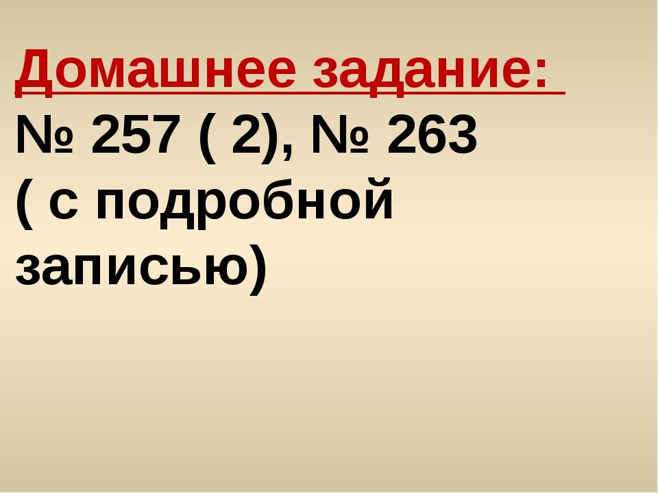 Домашнее задание: № 257 ( 2), № 263 ( с подробной записью)
