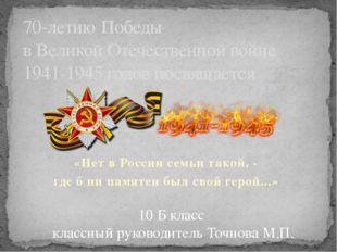 «Нет в России семьи такой, - где б ни памятен был свой герой...» 70-летию Поб