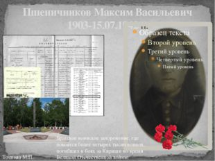 Пшеничников Максим Васильевич 1903-15.07.1942 гг. Братское воинское захоронен