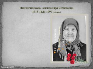 Пшеничникова Александра Семёновна 1913-14.11.1990 гг. (вдова) Точнова М.П.
