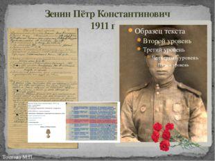 Зенин Пётр Константинович 1911 г.р. Точнова М.П.