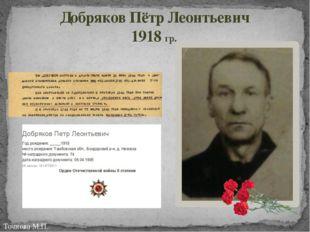 Добряков Пётр Леонтьевич 1918 гр. Точнова М.П.