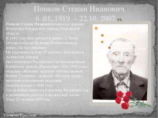 Попков Степан Иванович 6 .01. 1919 – 22.10. 2007 гг. Ульянова Кристина Попков