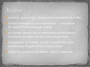 изучить литературу о Великой Отечественной войне собрать материал о родственн
