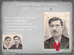 Елисеев Федор Евсеевич 1897 - 21.08.1943 гг. Родился в 1897 г в с. Зиминка Ря