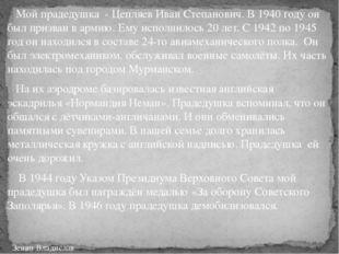 Мой прадедушка - Цепляев Иван Степанович. В 1940 году он был призван в армию