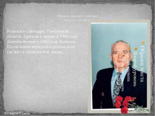 Фёдоров Аркадий Семёнович 5.02.1922- 4.11.2001 гг. Фёдоров Семён Родился в с