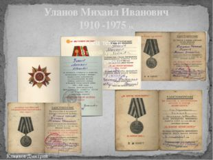 Уланов Михаил Иванович 1910 -1975 гг. Клинков Дмитрий