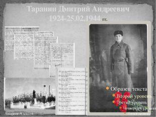 Таранин Дмитрий Андреевич 1924-25.02.1944 гг. Аксенов Алексей