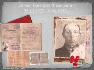 Аблов Василий Фёдорович 25.12.1922-19.06.1993.гг.. Мжельский Дмитрий