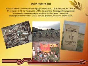 ВАХТА ПАМЯТИ-2011 Вахта Памяти с.Россошки Волгоградская область, 14-25 август