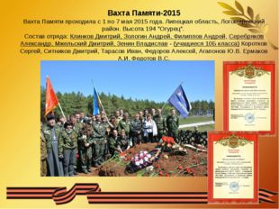 Вахта Памяти-2015 Вахта Памяти проходила с 1 по 7 мая 2015 года. Липецкая обл