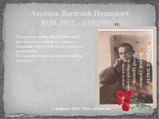 Аксёнов Василий Иванович 30.01.1912 – 4.05.1991 гг. г. Барнаул 28.11.1941г. г