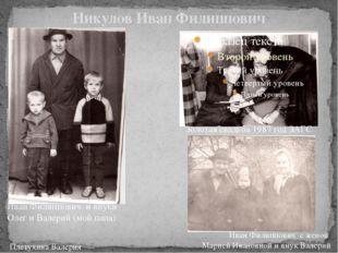 Никулов Иван Филиппович Золотая свадьба 1987 год ЗАГС Иван Филиппович и внуки