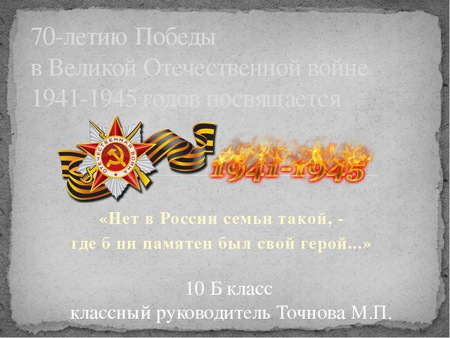 «Нет в России семьи такой, - где б ни памятен был свой герой...» 70-летию Поб...