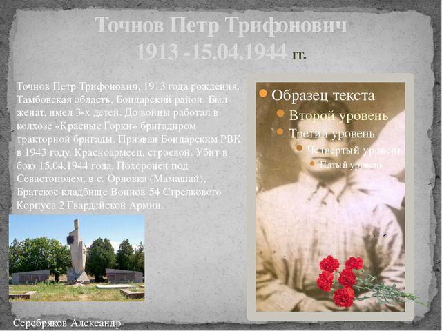 Точнов Петр Трифонович 1913 -15.04.1944 гг. Точнов Петр Трифонович, 1913 года...
