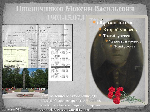 Пшеничников Максим Васильевич 1903-15.07.1942 гг. Братское воинское захоронен...