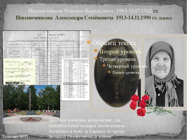 Пшеничников Максим Васильевич 1903-15.07.1942 гг. Пшеничникова Александра Сем...