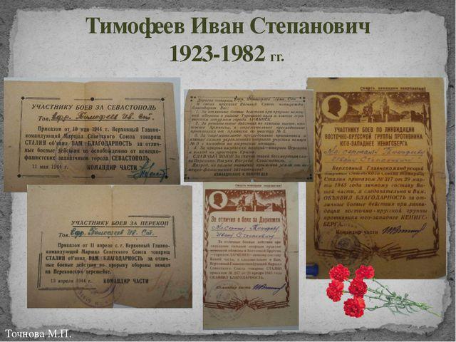 Тимофеев Иван Степанович 1923-1982 гг. Точнова М.П.