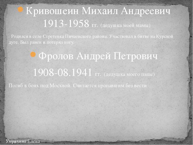 Кривошеин Михаил Андреевич 1913-1958 гг. (дедушка моей мамы) Родился в селе С...