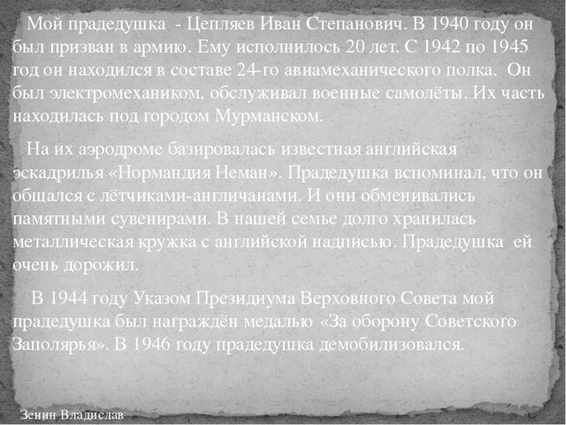 Мой прадедушка - Цепляев Иван Степанович. В 1940 году он был призван в армию...