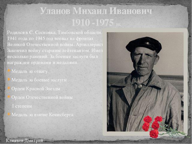 Родился в С. Сосновка, Тамбовской области. С 1941 года по 1945 год воевал на...