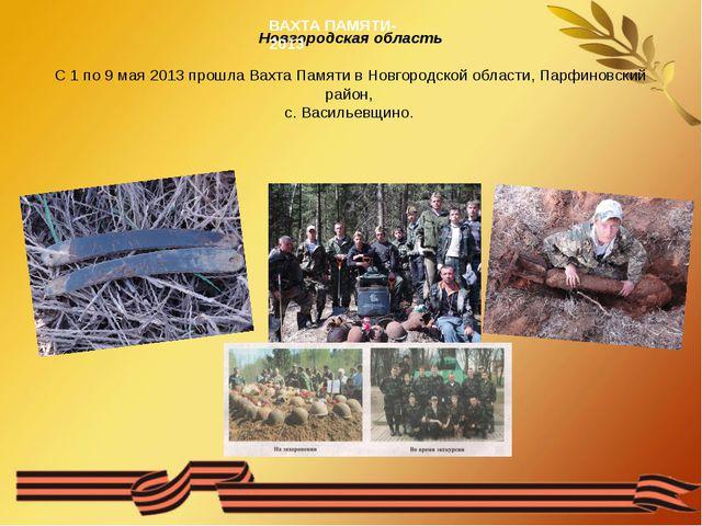 Новгородская область С 1 по 9 мая 2013 прошла Вахта Памяти в Новгородской об...