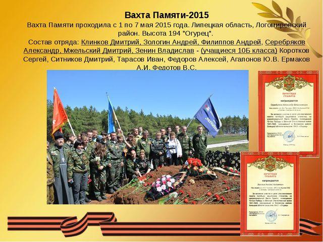 Вахта Памяти-2015 Вахта Памяти проходила с 1 по 7 мая 2015 года. Липецкая обл...