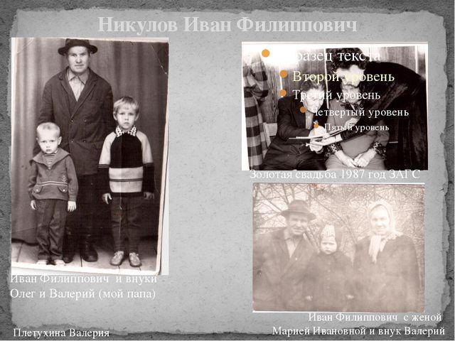 Никулов Иван Филиппович Золотая свадьба 1987 год ЗАГС Иван Филиппович и внуки...