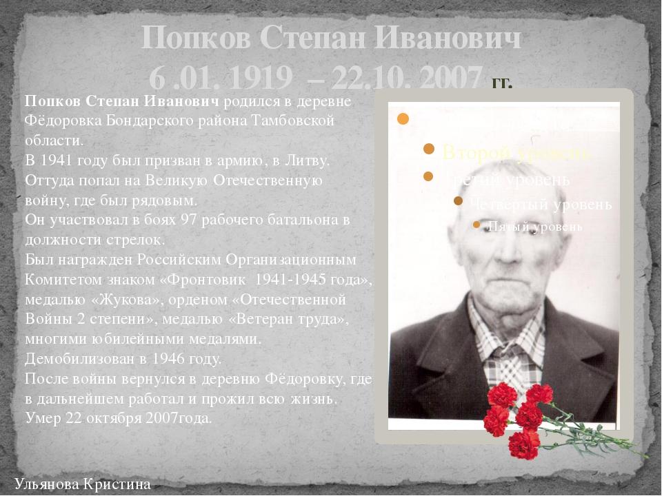 Попков Степан Иванович 6 .01. 1919 – 22.10. 2007 гг. Ульянова Кристина Попков...