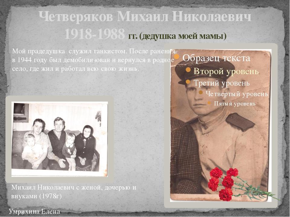 Четверяков Михаил Николаевич 1918-1988 гг. (дедушка моей мамы) Умрихина Елена...