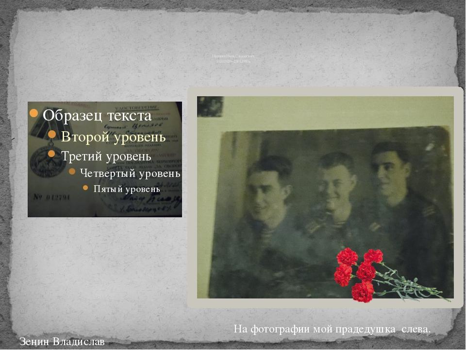 Цепляев Иван Степанович 10.10.1920 – 23.01.1980 гг. На фотографии мой прадед...