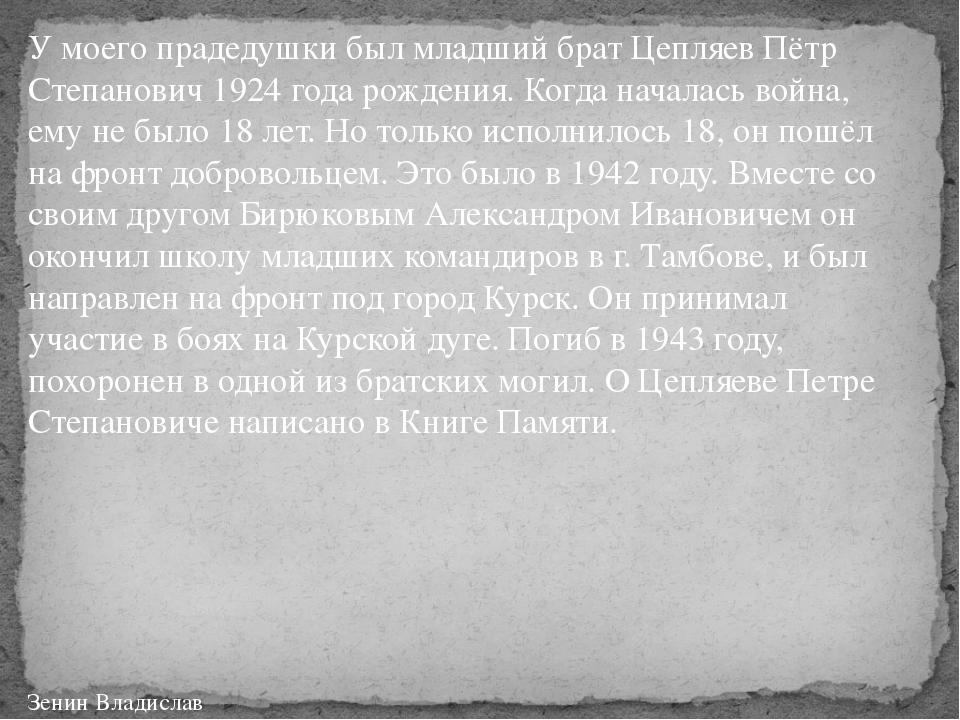 У моего прадедушки был младший брат Цепляев Пётр Степанович 1924 года рождени...