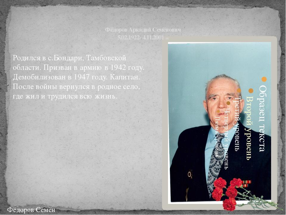 Фёдоров Аркадий Семёнович 5.02.1922- 4.11.2001 гг. Фёдоров Семён Родился в с...