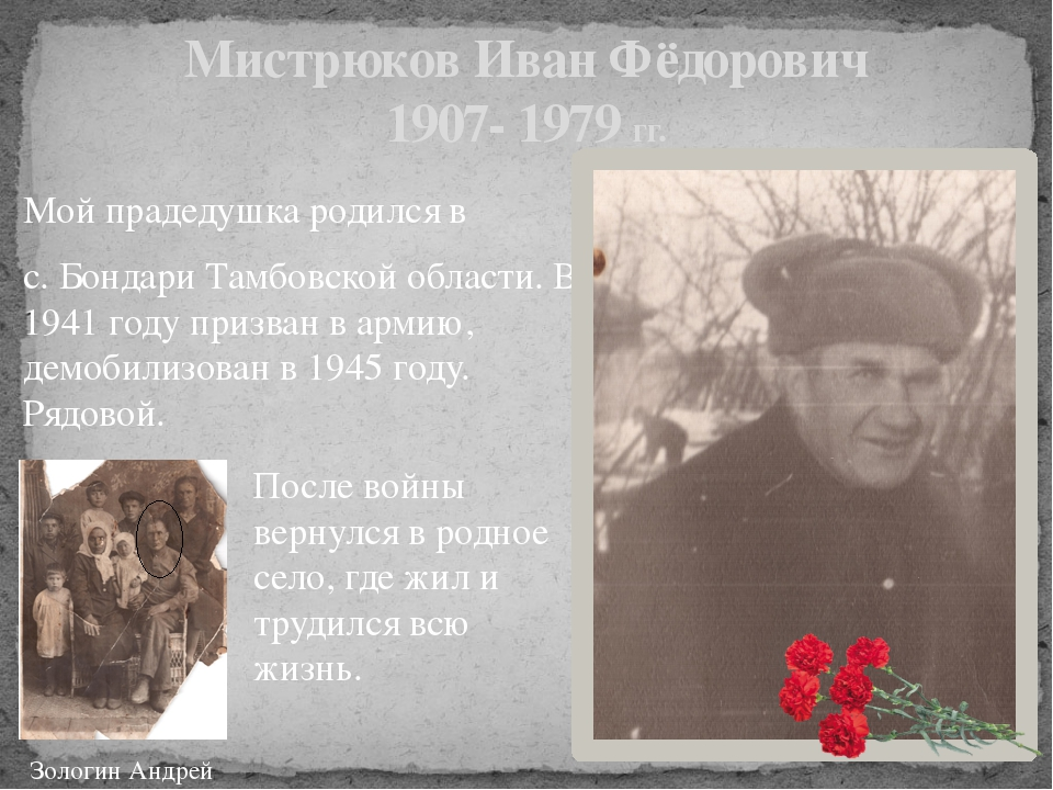 Мой прадедушка родился в с. Бондари Тамбовской области. В 1941 году призван в...