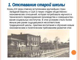 1. Отставание старой школы Конец XIX века отмечен вступлением крупнейших стр