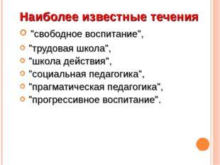"""Наиболее известные течения """"свободное воспитание"""", """"трудовая школа"""", """"школа д"""