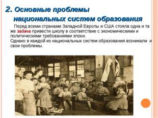 2. Основные проблемы национальных систем образования Перед всеми странами Зап
